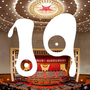 China stellt die Weichen - wohin geht die Fahrt
