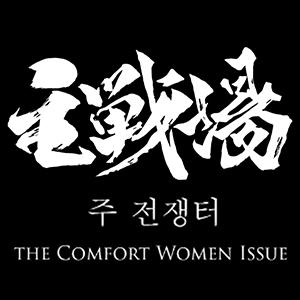 Shusenjo - documentary film about Comfort Women