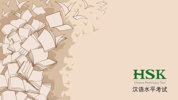 HSK-Test: Sprachprüfung Chinesisch Level 1-6
