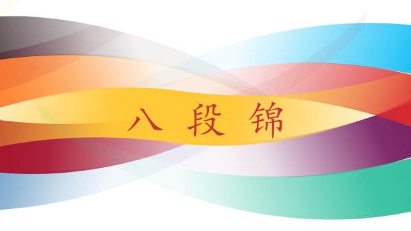 Die acht Brokatübungen - Bā Duàn Jǐn 八 段 锦